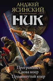 Книга Ник: Программист. Снова юзер. Продвинутый юзер (сборник)