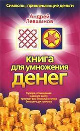 Книга Книга для умножения денег