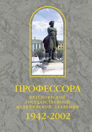 Профессора Красноярской государственной медицинской академии. 1942-2002