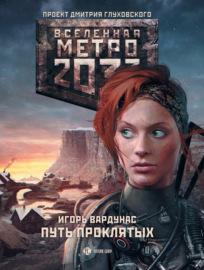 Книга Метро 2033: Путь проклятых