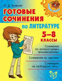 Готовые сочинения по литературе. 5-8 классы