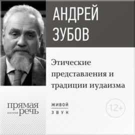 Лекция «Этические представления и традиции иудаизма»