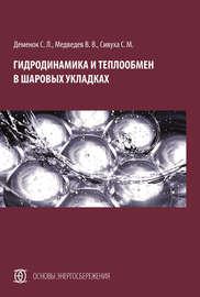 Гидродинамика и теплообмен в шаровых укладках