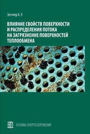 Влияние свойств поверхности и распределения потока на загрязнение поверхностей теплообмена