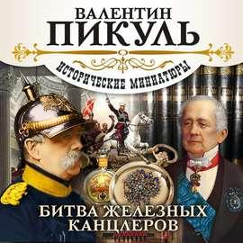 Битва железных канцлеров (сборник)