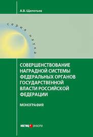 Книга Совершенствование наградной системы федеральных органов государственной власти Российской Федерации