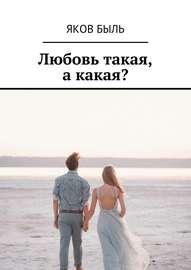 Любовь такая, а какая?