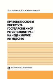 Правовые основы института государственной регистрации прав на недвижимое имущество