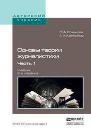 Основы теории журналистики в 2 ч. Ч. 1 2-е изд., испр. и доп. Учебник для академического бакалавриата