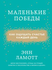 Книга Маленькие победы. Как ощущать счастье каждый день