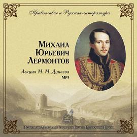 Лекция М. М. Дунаева о М. Ю. Лермонтове