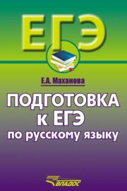 Подготовка к ЕГЭ по русскому языку. 10–11 классы