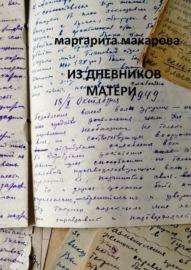 Из дневников матери. 1935-1959 годы. Дневники