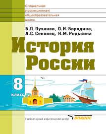 История России. 8 класс