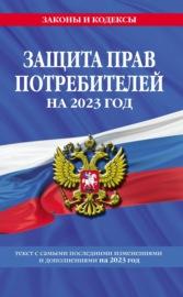 Закон РФ «О защите прав потребителей». Текст с последними изменениями и дополнениями на 2020 год