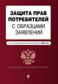 Защита прав потребителей с образцами заявлений. Текст с последними изменениями и дополнениями на 2020 год