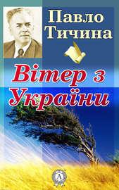 Вітер з України