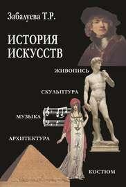 История искусств. Стили в изобразительных и прикладных искусствах, архитектуре, литературе и музыке