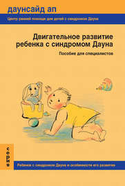 Двигательное развитие ребенка с синдромом Дауна. Пособие для специалистов