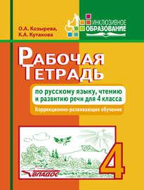 Рабочая тетрадь по русскому языку, чтению и развитию речи для 4 класса. Коррекционно-развивающее обучение