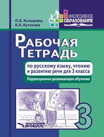 Рабочая тетрадь по русскому языку, чтению и развитию речи для 3 класса. Коррекционно-развивающее обучение