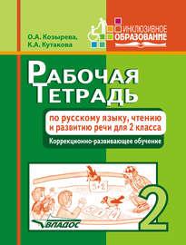 Рабочая тетрадь по русскому языку, чтению и развитию речи для 2 класса. Коррекционно-развивающее обучение