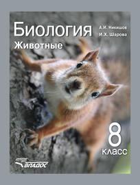 Биология. Животные. 8 класс