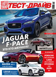 Журнал «Тест-Драйв» №10-11/2016