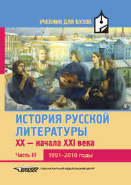История русской литературы XX – начала XXI века. Часть III. 1991–2010 годы