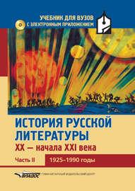 История русской литературы XX – начала XXI века. Часть II. 1925–1990 годы