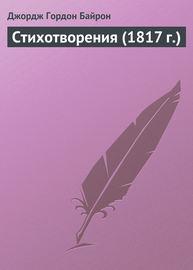 Стихотворения (1817 г.)