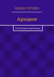 Архаров. Исторический роман