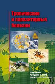 Тропические и паразитарные болезни
