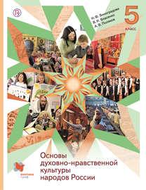 Основы духовно-нравственной культуры народов России. 5 класс
