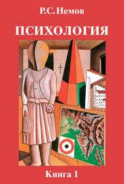Психология. Книга 1. Общие основы психологии