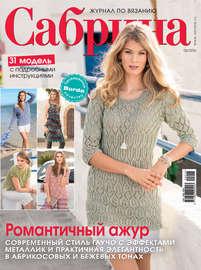 Сабрина. Журнал по вязанию. №06/2016