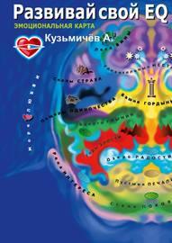 Развивай свой EQ. Эмоциональная карта