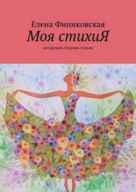 Моя стихиЯ. Авторский сборник стихов