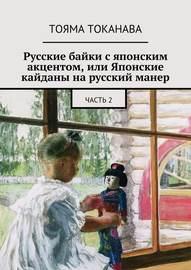 Русские байки с японским акцентом, или Японские кайданы на русский манер. часть 2