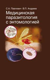 Медицинская паразитология с энтомологией