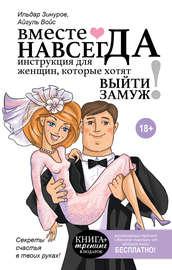 Книга Вместе навсегда. Инструкция для женщин, которые хотят выйти замуж