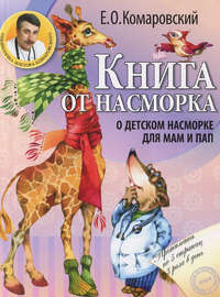 Книга от насморка. О детском насморке для мам и пап