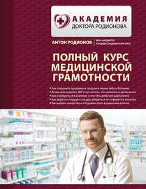Полный курс медицинской грамотности