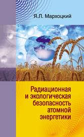 Радиационная и экологическая безопасность атомной энергетики