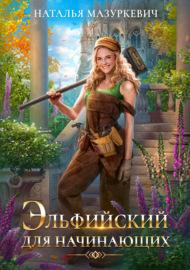 Книга Эльфийский для начинающих