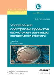 Управление портфелем проектов как инструмент реализации корпоративной стратегии 2-е изд., пер. и доп. Учебник для бакалавриата и магистратуры
