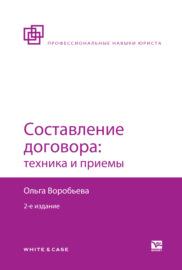 Составление договора: техника и приемы 2-е изд., пер. и доп