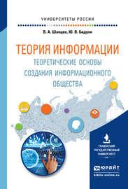 Теория информации. Теоретические основы создания информационного общества. Учебное пособие для вузов