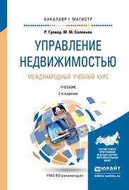 Управление недвижимостью. Международный учебный курс 2-е изд., испр. и доп. Учебник для бакалавриата и магистратуры