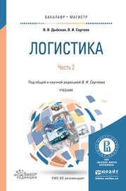 Логистика в 2 ч. Часть 2. Учебник для бакалавриата и магистратуры